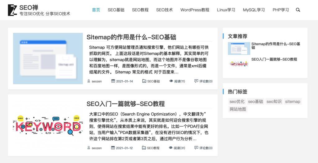 SEO禅v1.0版本主页