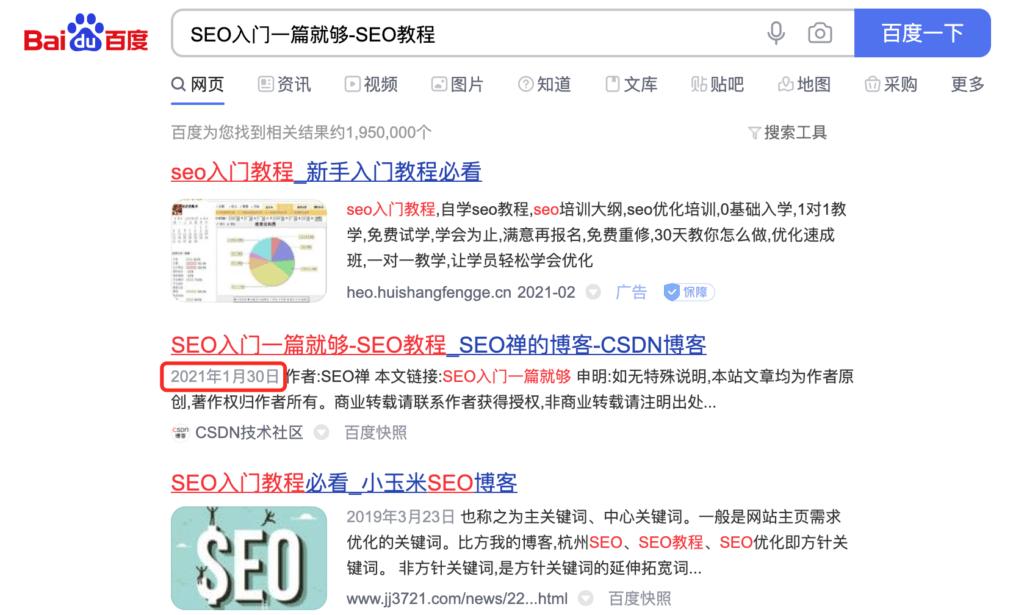 seo禅CSDN收录