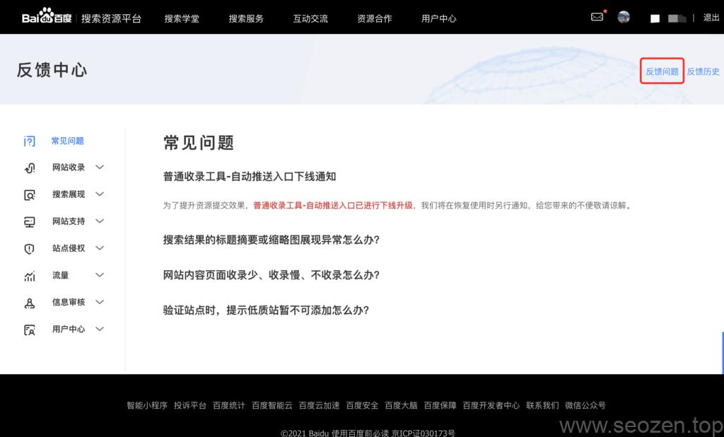 Baidu-seo-feedback-entry