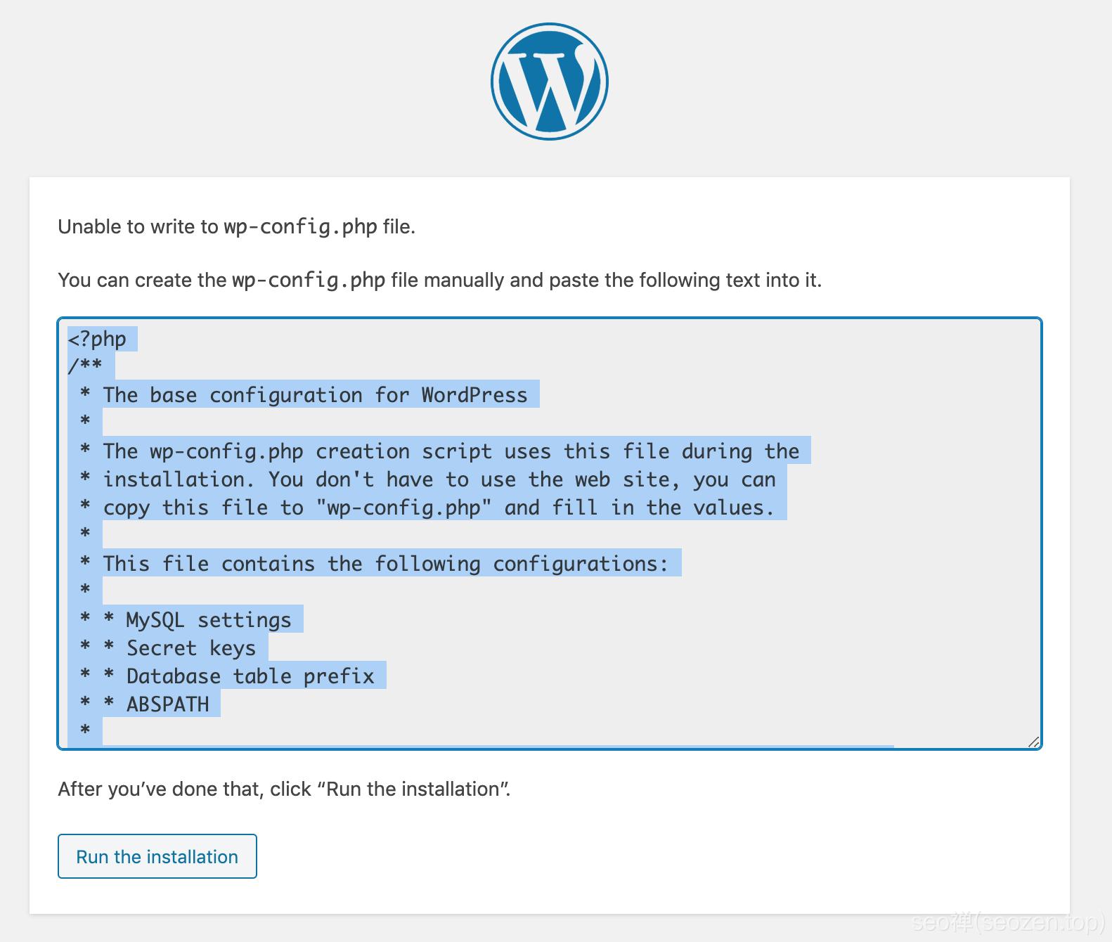 WordPress配置wp-config.php