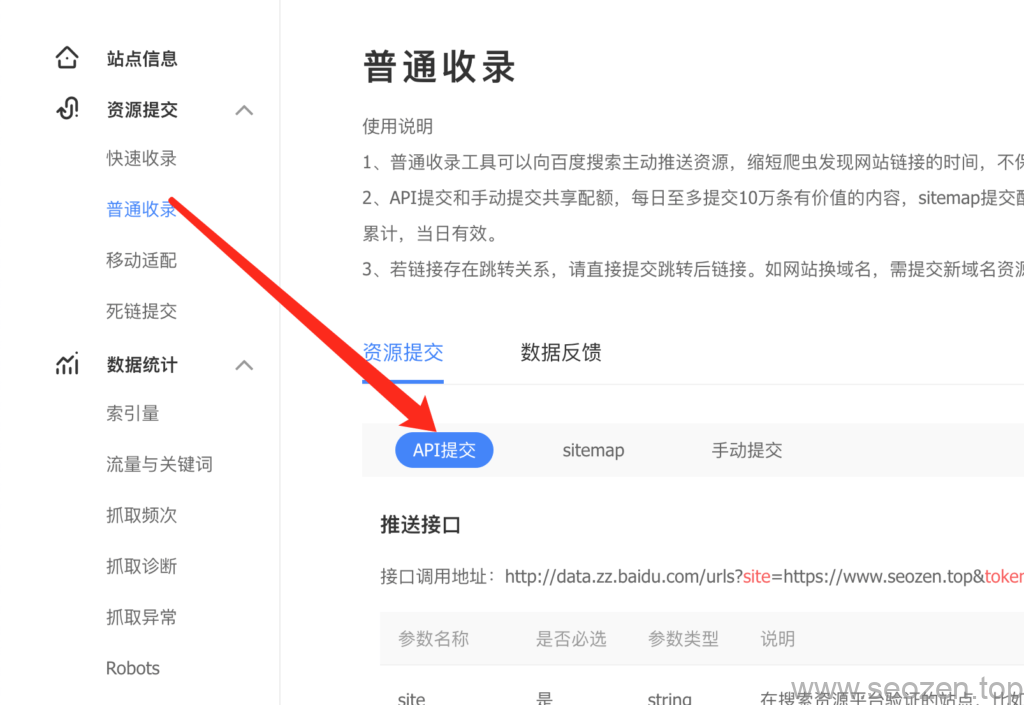 baidu-website-post-submit-entry
