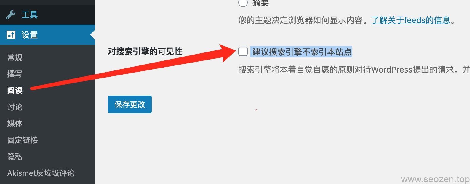 SEO禅WordPress爬虫设置