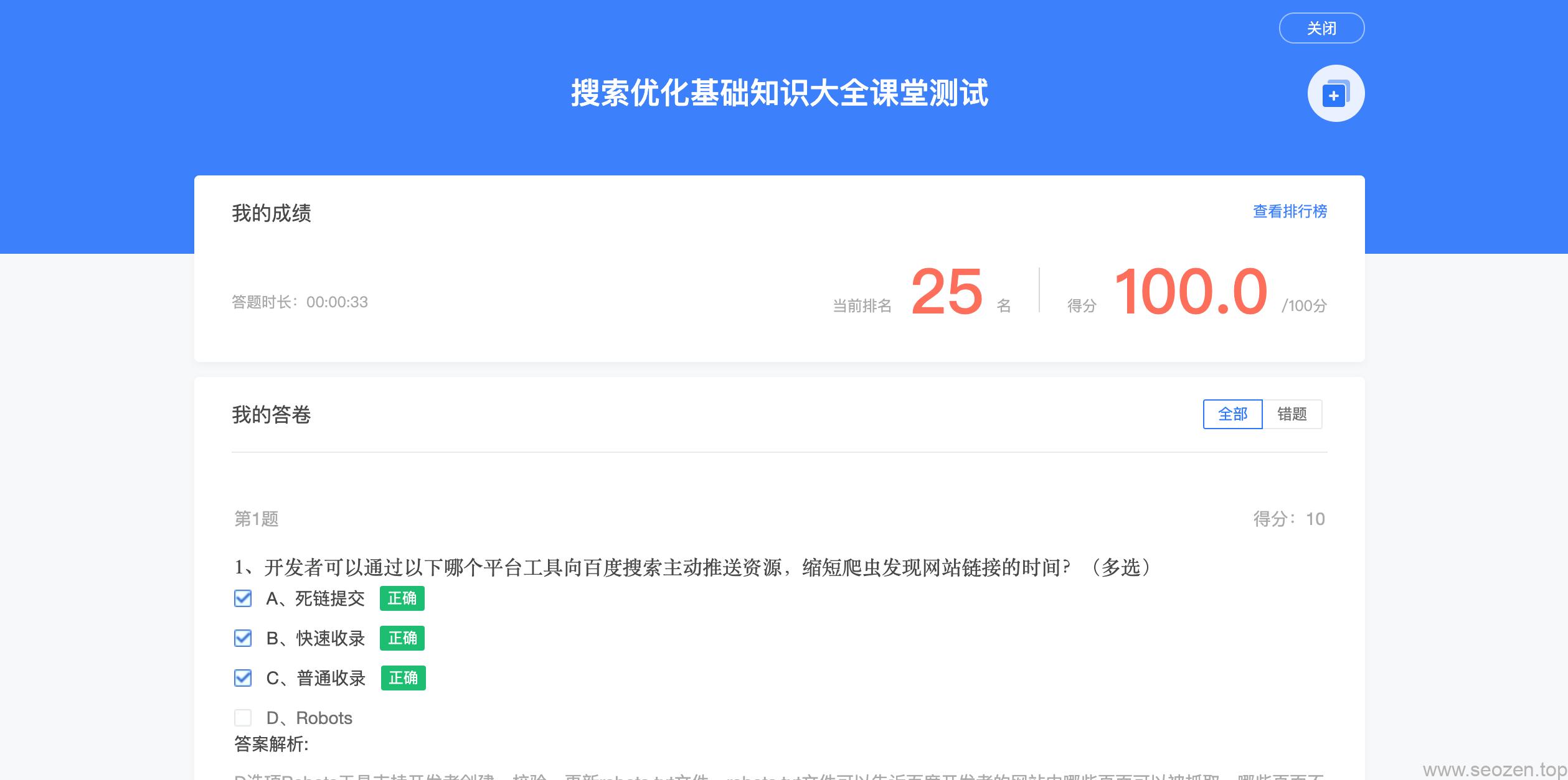 seozen-baidu-seo-basic-reward