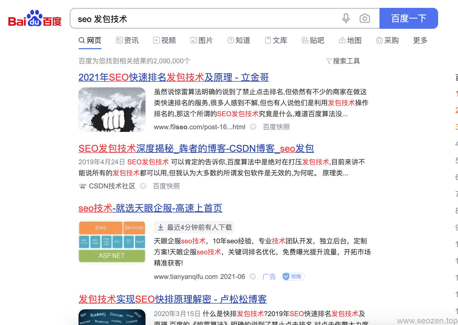 2021-qucik-ranking-tech-baidu-seo