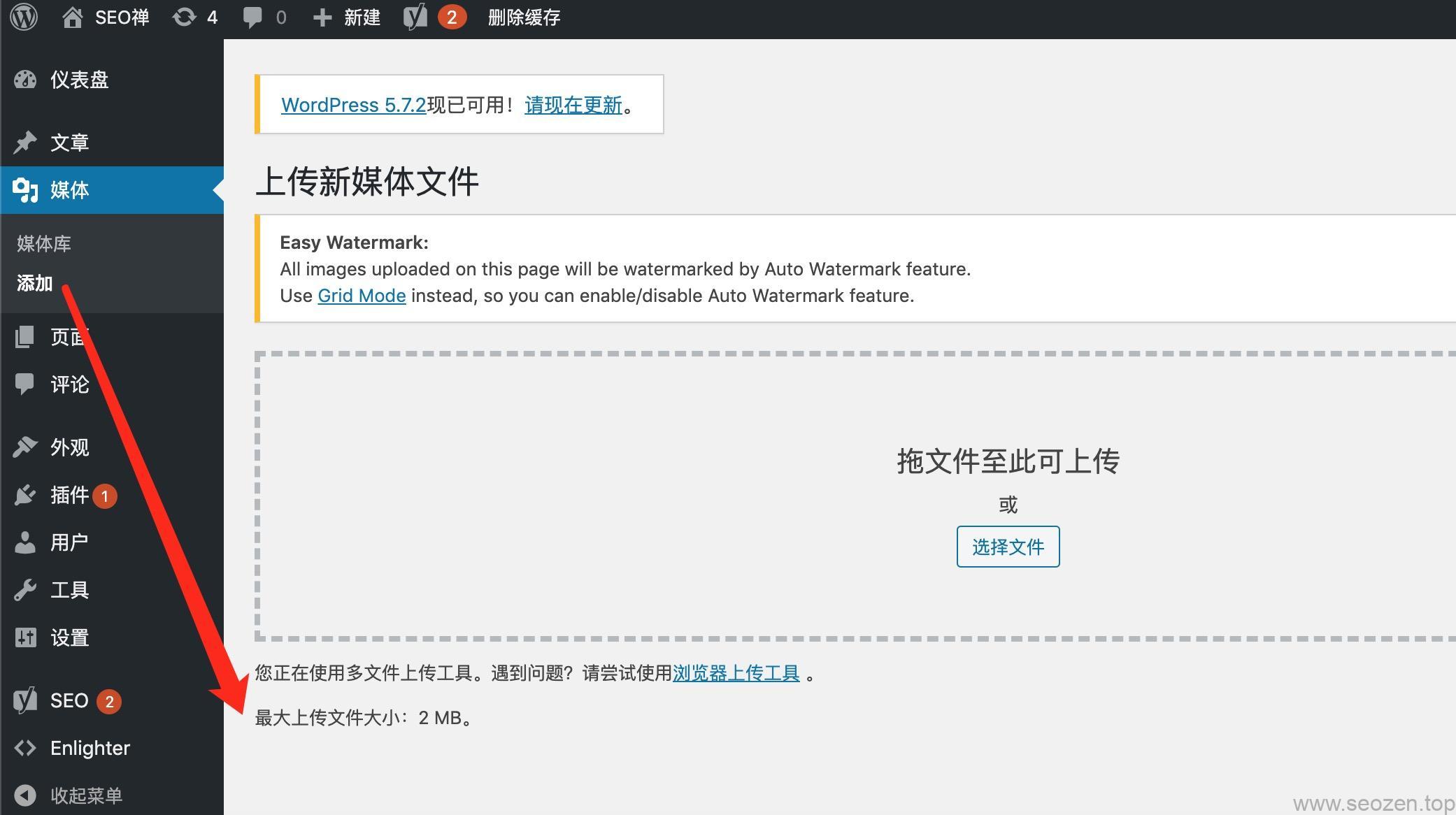 seozen-max-upload-file-size