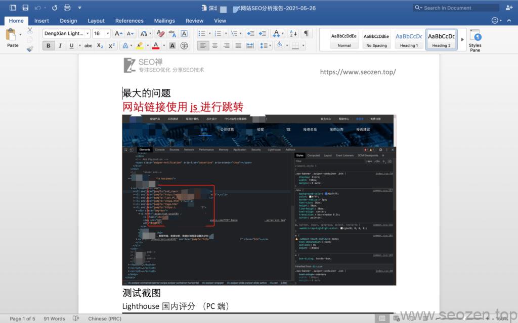 seozen-customer-report