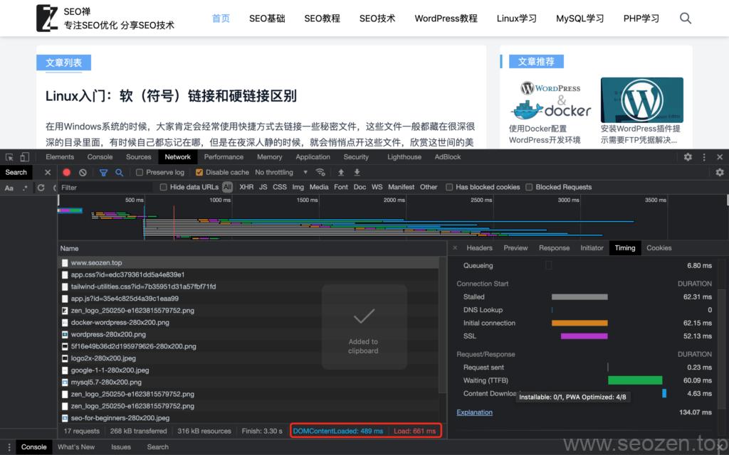 seozen-new-version-loading-time