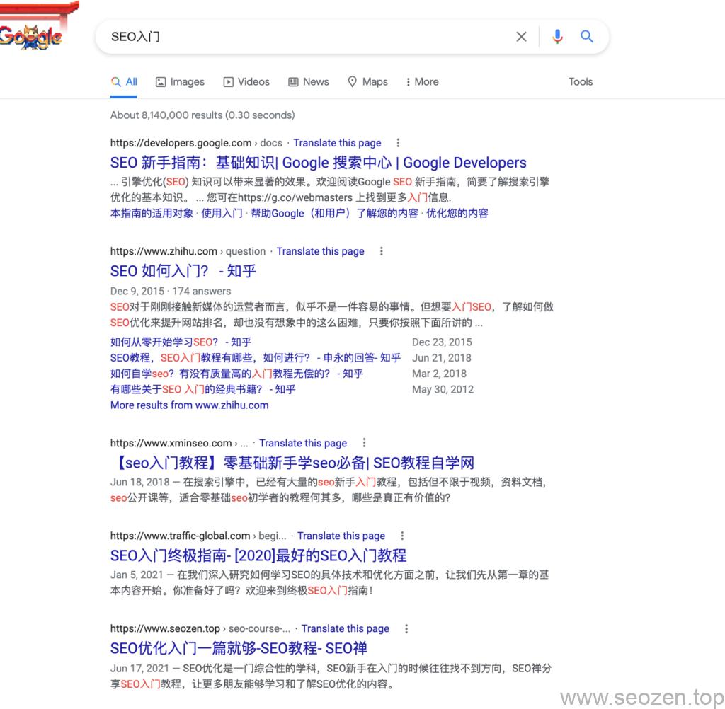 seo-tutorial-google-ranking