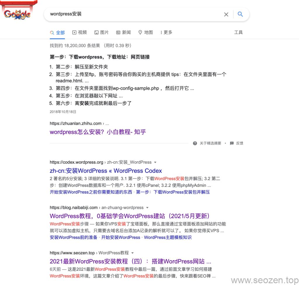 seozen-wordpress-install-google-ranking