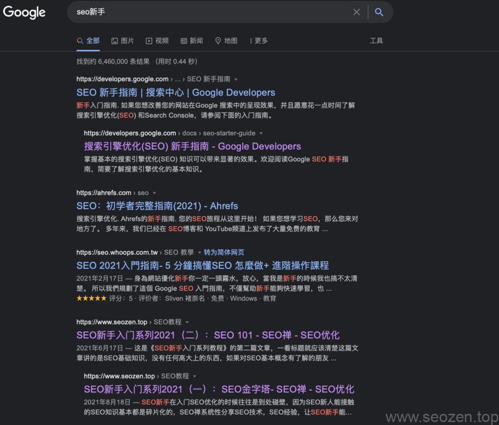 seozen-title-update-by-google